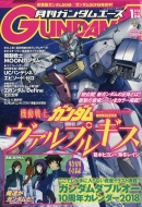 月刊gundam A (ガンダムエース)2018年 1月号