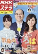 NHKウィークリーステラ 2017年 12月 8日号