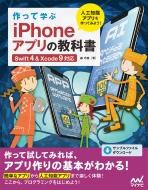 作って学ぶiPhoneアプリの教科書 Swift4 & Xcode 9対応 人工知能アプリを作ってみよう!