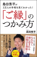 島田秀平が3万人の手相を見てわかった! 「ご縁」のつかみ方 SB新書
