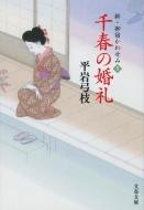 千春の婚礼 新・御宿かわせみ 5 文春文庫