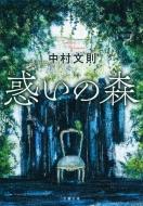 惑いの森 文春文庫