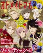 B's-LOG別冊 オトメイトマガジン Vol.32 エンターブレインムック