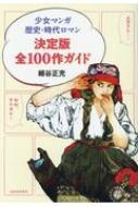 少女マンガ歴史・時代ロマン決定版全100作ガイド