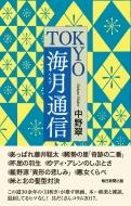 TOKYO海月通信