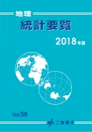 地理統計要覧 2018年版・Vol.58