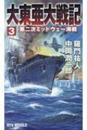 大東亜大戦記 3 第二次ミッドウェー海戦 RYU NOVELS