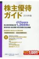株主優待ガイド 2018年版