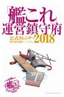 『艦これ』運営鎮守府 公式カレンダー2018
