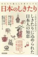 あなたの暮らしを豊かにする 日本のしきたり 洋泉社ムック
