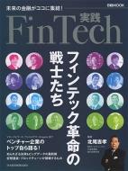 実践FinTech 日経ムック