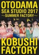 OTODAMA SEA STUDIO 2017 -SUMMER FACTORY-