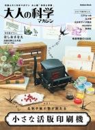 大人の科学マガジン 小さな活版印刷機 学研ムック 大人の科学マガジンシリーズ