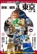 東京見学・体験スポットガイド 散策 & 鑑賞 東京編 2018年最新版