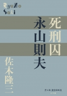 死刑囚 永山則夫 P+D BOOKS