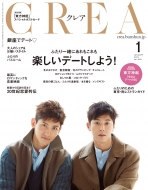 Crea (クレア)2018年 1月号