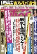 週刊ポスト 2017年 12月 1日号