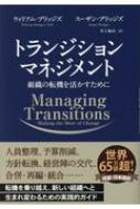 トランジションマネジメント 組織の転機を活かすために フェニックスシリーズ