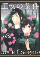 王女の条件 3 花とゆめコミックス