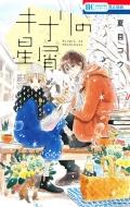 キナリの星屑 花とゆめコミックス