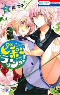 ピンポンラッシュ! 2 花とゆめコミックス