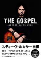 スティーヴ・ルカサー自伝(仮)The Gospel According To Luke