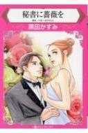 秘書に薔薇を ハーレクインコミックス