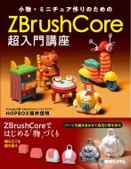 ZBrushCore超入門講座小物・背景編