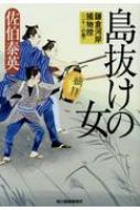 島抜けの女 鎌倉河岸捕物控 31の巻 時代小説文庫