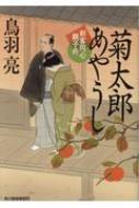 菊太郎あやうし 剣客同心親子舟 時代小説文庫