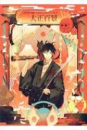 古書店街の橋姫 公式ビジュアルファンブック 大正百景 Cool-B collection