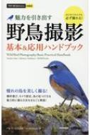 野鳥撮影 魅力を引き出す基本&応用ハンドブック 今すぐ使えるかんたんmini