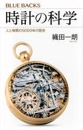 時計の科学 人と時間の5000年の歴史 ブルーバックス