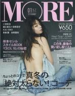 付録なし版more More (モア)2018年 1月号 増刊
