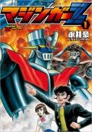 マジンガーZ 1 トクマコミックス ハイパーホビー