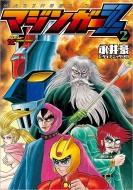 マジンガーZ 2 トクマコミックス ハイパーホビー