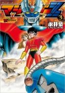 マジンガーZ 3 トクマコミックス ハイパーホビー