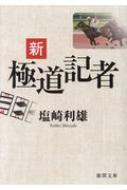新極道記者 徳間文庫