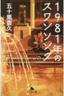 1981年のスワンソング 幻冬舎文庫