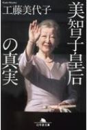 美智子皇后の真実 幻冬舎文庫