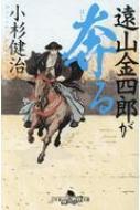 遠山金四郎が奔る 幻冬舎時代小説文庫