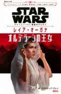 STAR WARS ジャーニー・トゥ・最後のジェダイ レイア・オーガナ オルデラーンの王女 講談社KK文庫