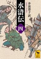 水滸伝4 講談社学術文庫