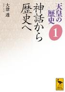 天皇の歴史 1 神話から歴史へ 講談社学術文庫