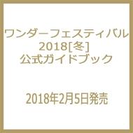 ワンダーフェスティバル2018[冬] 公式ガイドブック