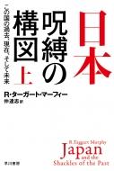 日本‐呪縛の構図 この国の過去、現在、そして未来 上 ハヤカワ・ノンフィクション文庫