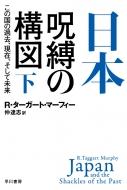 日本‐呪縛の構図 この国の過去、現在、そして未来 下 ハヤカワ・ノンフィクション文庫