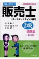 販売士2級問題集 日本商工会議所全国商工会連合会検定