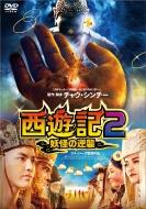 西遊記2 〜妖怪の逆襲〜