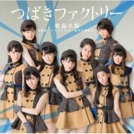 低温火傷 / 未定 / 未定 【初回生産限定盤A】(+DVD)